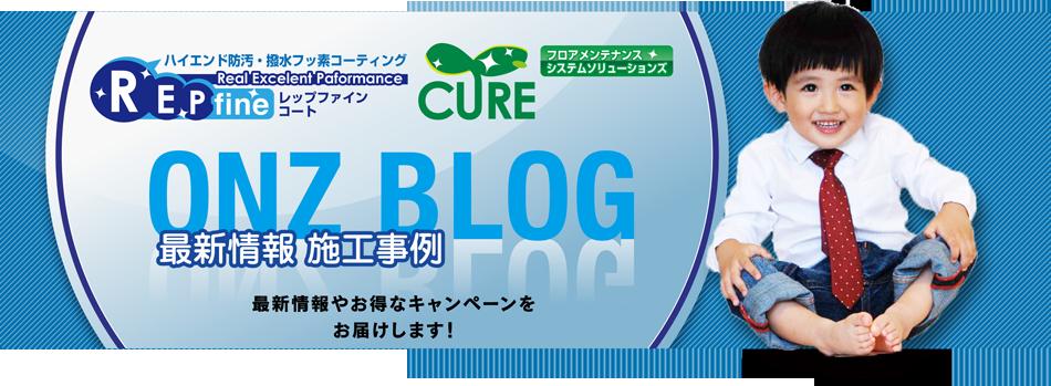 ONZ BLOG 最新情報やお得なキャンペーンをお届けします!